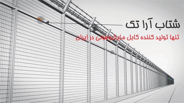 کابل سنسور حفاظتی فنس